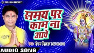 समय पर काम ना आवे - Samay Par Kaam Na Aawe - Hey Mahaveer - Deepak Dildar - Bhojpuri Bhakti Songs