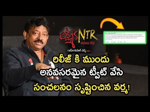 RGV Sensational Tweets On Chandrababu Naidu | Lakshmi'S NTR Movie | NTRtrueSTORY