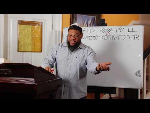 The Hebrew Letter Shin ש