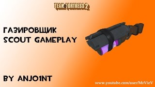TF2[HD] Газировщик. Scout gameplay
