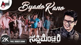 Supplementary | Byadakano | New 2K Video Song | Vijay Prakash | Mahendra Munot | Kush | Dr.Devraja.S