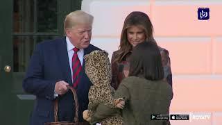 """الرئيس الأمريكي والسيدة الأولى يوزعان الحلوى على الأطفال بمناسبة """"الهالوين"""" - (29-10-2019)"""