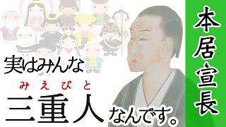 三重県にゆかりの偉人の足跡を追った歴史ドキュメンタリー番組『実はみ...