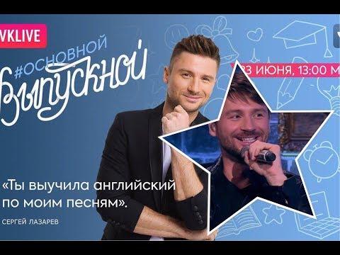 Сергей Лазарев. VK ОСНОВНОЙ ВЫПУСКНОЙ 23.06.2017г