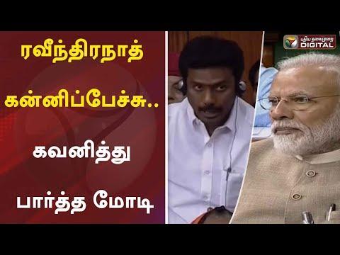 ரவீந்திரநாத் கன்னிப்பேச்சு.. கவனித்து பார்த்த மோடி | Raveendranath Kumar | Narendra Modi