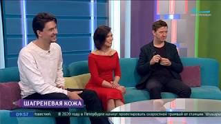 Телеканал «Санкт-Петербург», программа «Хорошее утро» о мюзикле «Шагреневая кожа»