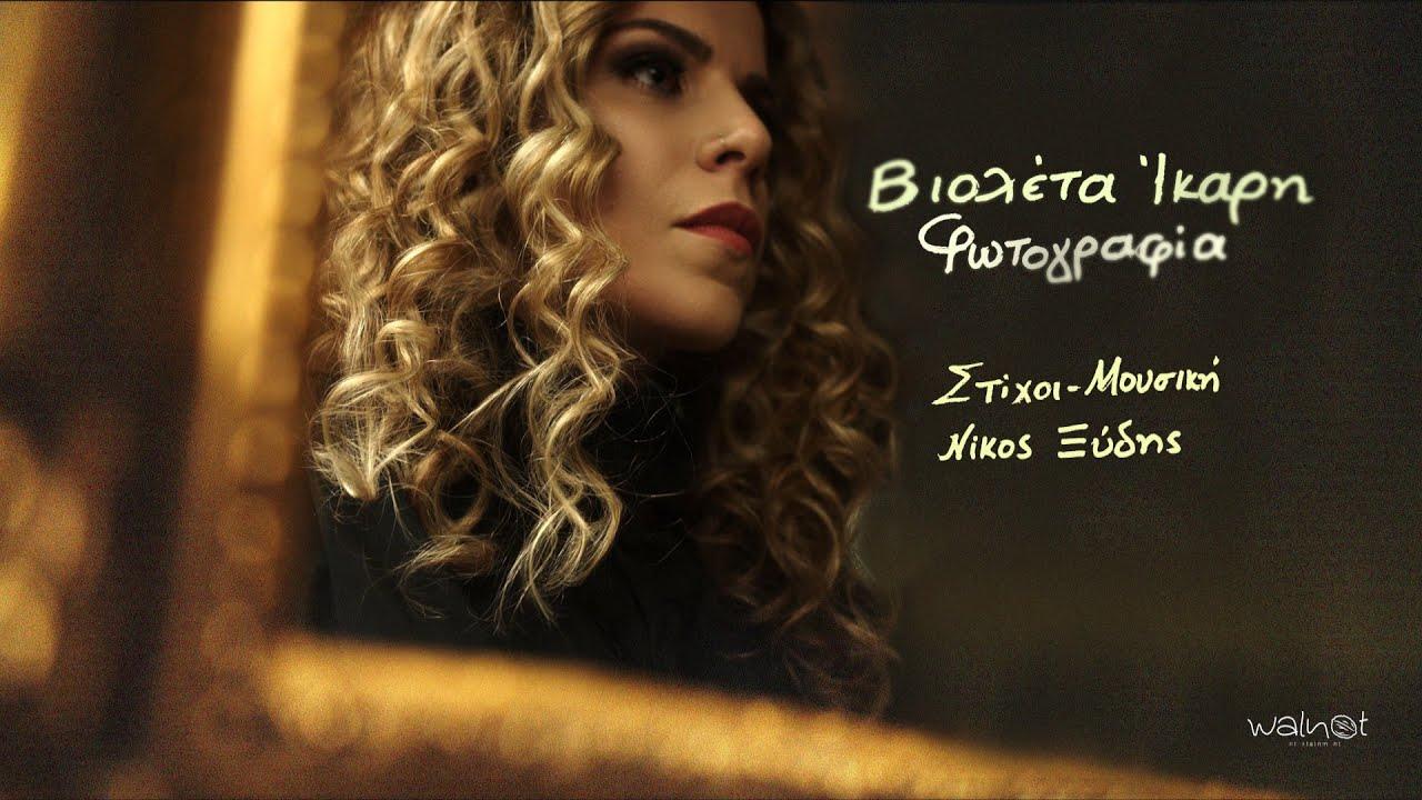 Βιολέτα Ίκαρη - Φωτογραφία (Official Music Video)