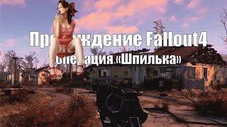Прохождение Fallout4 PS4 2 - операция Шпилька