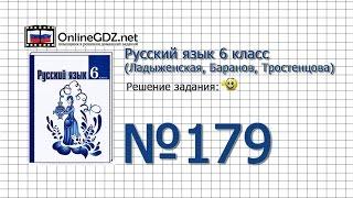 Задание № 179 — Русский язык 6 класс (Ладыженская, Баранов, Тростенцова)