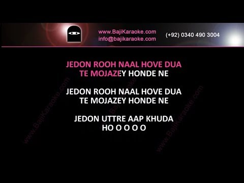 Jado rooh nal howe dua - Video Karaoke - Tehmina Tariq - Christian Song - by Baji Karaoke