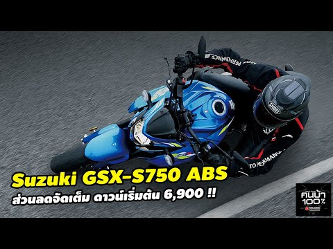 Suzuki GSX-S750 ส่วนลดจัดเต็มกับโปรโมชั่นสุดพิเศษ