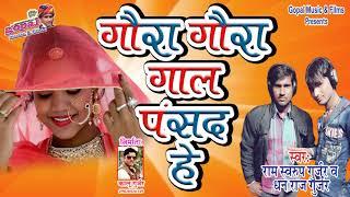 Rajsthani Dj SOng 2018 - गोरा गोरा गाल पसंद है - Marwari Dj Song Dhamaka