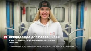Московское метро выпустило коллекцию для любительниц прокатиться в подземке