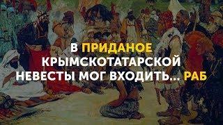 В приданое крымскотатарской невесты входил... раб