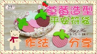 Ping u0026 Hui 手作小鋪-超吸睛【草莓造型平安符袋-作法分享】手作教學