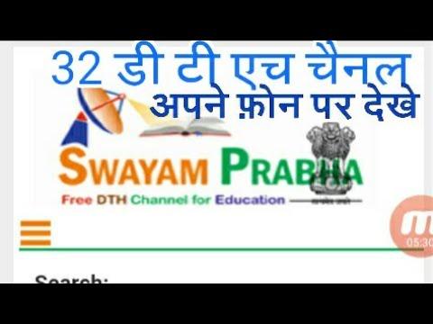 क्या है स्वयं प्रभा ।!||about swayam prabha ||how to download||online d el ed with swayam prabha||