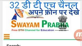 Video क्या है स्वयं प्रभा ।!||about swayam prabha ||how to download||online d el ed with swayam prabha|| download MP3, 3GP, MP4, WEBM, AVI, FLV November 2017