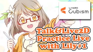 🔴Talk&Live2D Practice With Lily #1 (18012021)