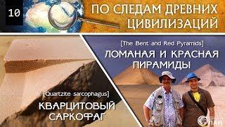 Ломаная и Красная пирамиды, Кварцитовый саркофаг/The Bent and Red Pyramids, Quartzite sarcophagus