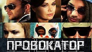 Провокатор (2016) 3 серия