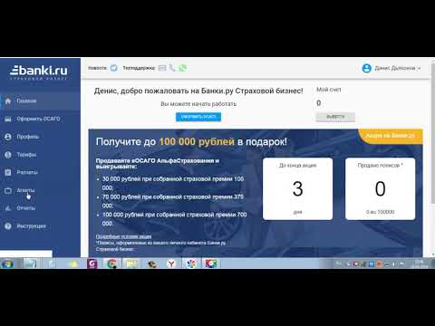 Обзор платформы для страхового агента Banki.ru