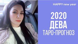 ♍ДЕВА  2020 ПРОГНОЗ 12 СФЕР | РАСКЛАД ТАРО