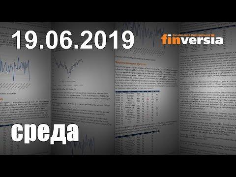 Новости экономики Финансовый прогноз (прогноз на сегодня) 19.06.2019