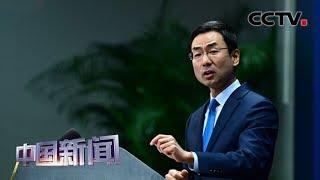 [中国新闻] 中国外交部:坚决反对美国将外空武器化 战场化 | CCTV中文国际