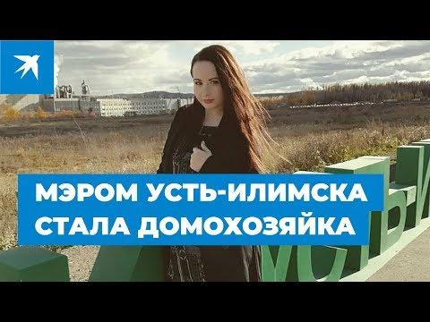 Мэром Усть-Илимска стала домохозяйка