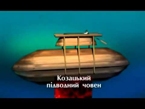 подводная лодка с веслами