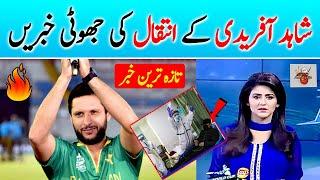 Shahid Afridi Intiqal Kar Gaye? | Fake News About Shahid Afridi's Death | Rumors about Afridi Death