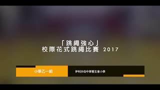Publication Date: 2018-05-04 | Video Title: 跳繩強心校際花式跳繩比賽2017(小學乙一組) - 伊利沙伯