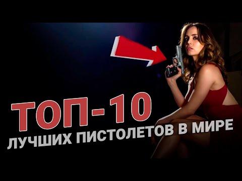 ТОП 10 лучших пистолетов мира. Свежий рейтинг