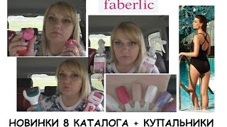 Faberlic Новинки 8 каталога (пемза,лаки,купальники,освежители,блески)