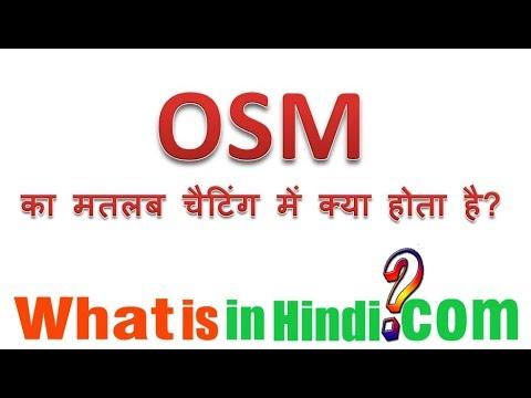 Osm का मतलब क्या होता है   What is the meaning of OSM in Hindi   OSM ka  matlab kya hota hai