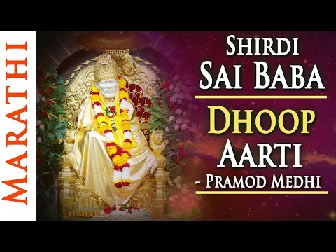 Shirdi Sai Baba Dhoop Aarti (Evening) by Pramod Medhi | Sai Baba Songs | Bhakti Songs