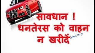 धनतेरस के दिन गाड़ी लेना शुभ है क्या ? Why purchase of vehicle on Dhanteras ?