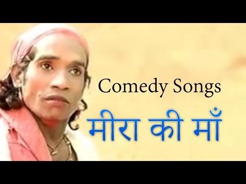 Mera Gi Maa--   Prakash Gandhi Pushpa Shankhla   Hit Comedy Songs Song   Rajasthani Folk Songs