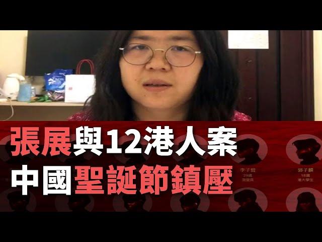 中國「聖誕節鎮壓」 張展與12港人案開庭受關注【央廣國際新聞】