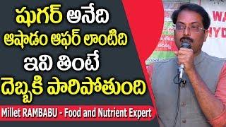 Sugar Insulin Usage - How to Control Sugar Level Naturally   Millet Rambabu   SumanTV Organic Foods