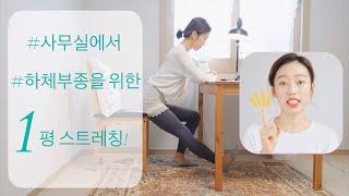 [발레 몸매 만들기] 의자에 앉아서 하체 스트레칭 ( …