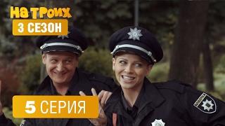 На троих - 3 сезон - 5 серия