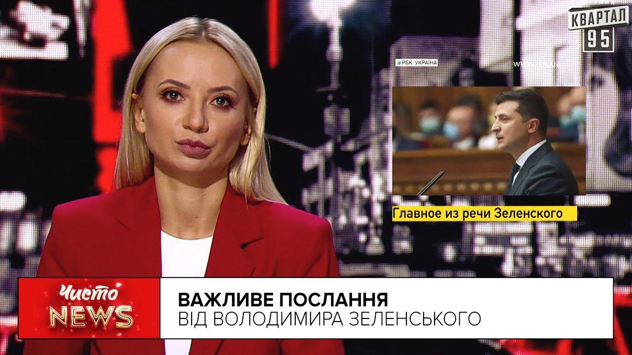 Новий ЧистоNews від 22.10.2020 Важливе послання від Володимира Зеленського