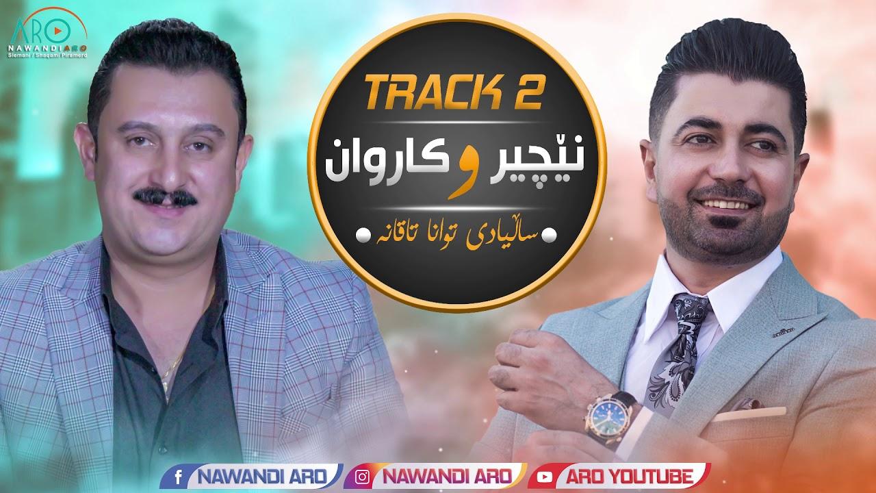 Karwan Xabati & Nechir Hawrami (Shla Bay) Saliady Twana Taqana - Track 2 - ARO