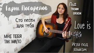 Download Кавер на 5 лучших песен Гарика Погорелова (Мне тебя так мало/Под твоим окном/Сто песен для тебя) Mp3 and Videos