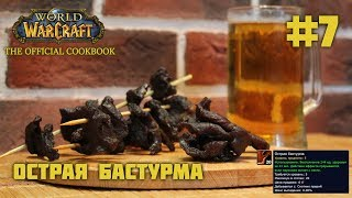#7 Острая бастурма - World of Warcraft: The Official Cookbook