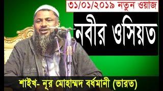 নবীর ওসিয়ত। নূর মোহাম্মদ বর্ধমানী।Nur Mohammad Bardhamani Bangla waz 2019 AR Digital Mic