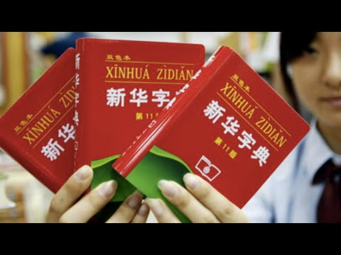 Guinness Records: Xinhua Dictionary is world's 'most popular