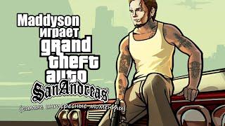 Нарезка от 02.08.15 Grand Theft Auto San Andreas самые интересные моменты