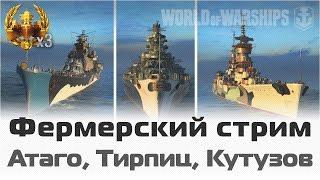 Фермерский стрим Тирпиц, Михаил Кутузов и Атаго World of Warships